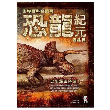 生物百科全圖解:恐龍紀元圖鑑輯