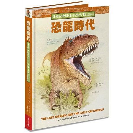 恐龍時代:侏羅紀晚期到白堊紀早期的古地球生物繪圖觀察筆記