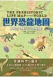 世界恐龍地圖