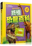 國家地理學會終極恐龍百科:有史以來最完整的恐龍百科全書(全新增訂版)