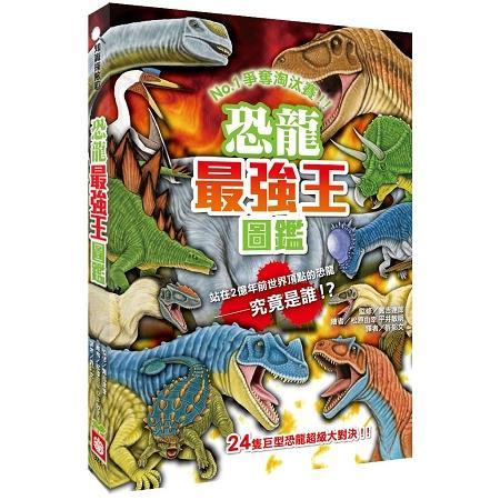 恐龍最強王圖鑑