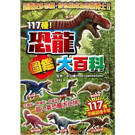 117種!恐龍圖鑑大百科