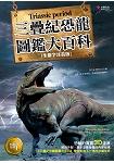 三疊紀恐龍圖鑑大百科