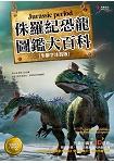侏羅紀恐龍圖鑑大百科