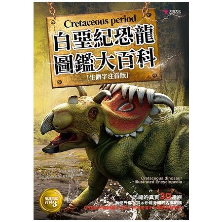 白堊紀恐龍圖鑑大百科