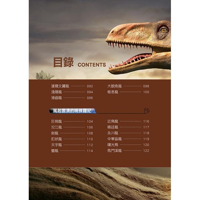 侏羅紀恐龍圖鑑大百科(暢銷回饋版)
