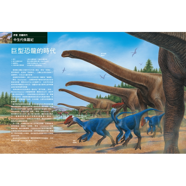 恐龍視覺大圖鑑:徹底瞭解恐龍的種類、生態和演化!