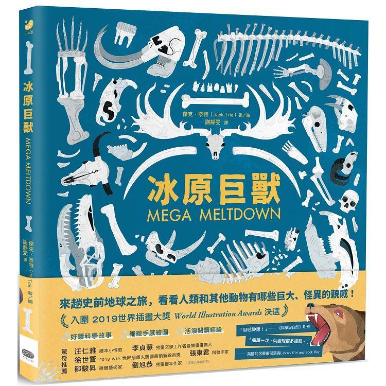 冰原巨獸:重返人類與劍齒虎、猛象共同生活的時代