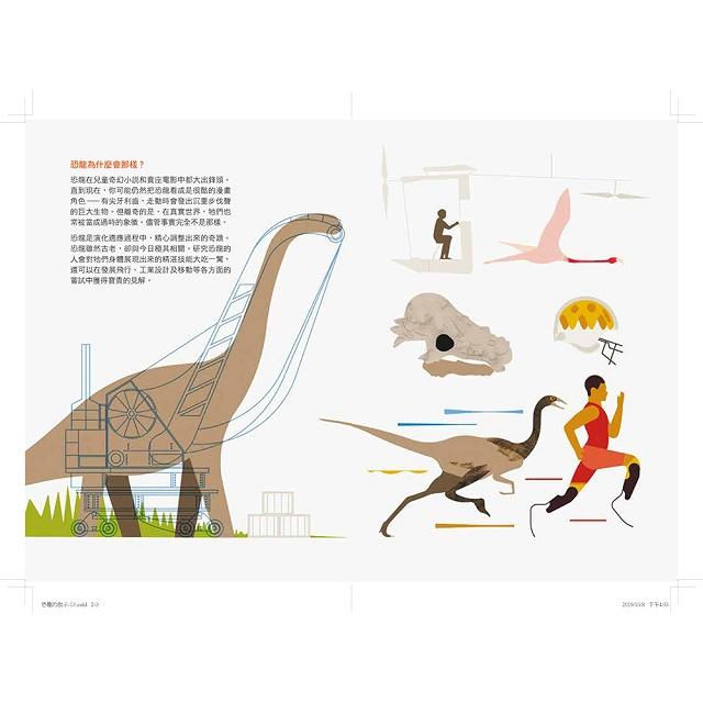 恐龍的啟示(TED Books系列):為什麼了解恐龍,可以改變我們的未來?
