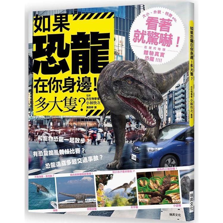 如果恐龍在你身邊!多大隻?