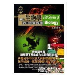 關於生物學的100個故事