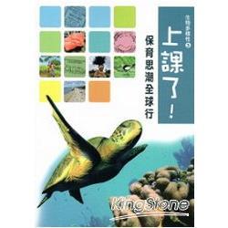 上課了!生物多樣性 :保育思潮全球行 .3(另開視窗)