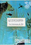 從世界變得寂靜開始:生物多樣性的衰減如何導致文化貧乏
