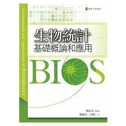生物統計基礎概論和應用