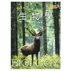 生物學(第三版)【附題庫光碟】