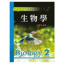 生物學(第二版)