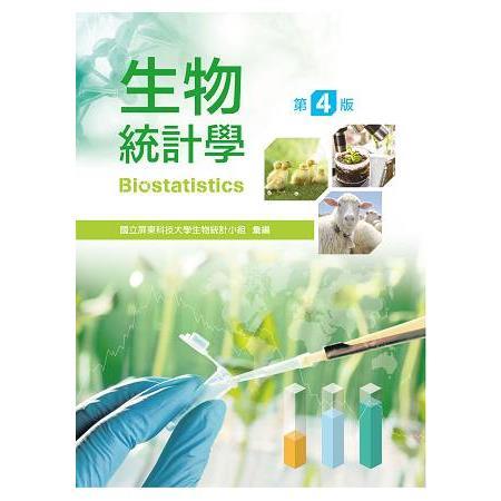 生物統計學(第四版)