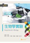 生物學實驗(第三版)