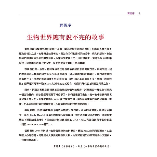觀念生物學1(全新修訂版)