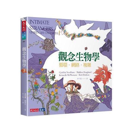 觀念生物學3(全新修訂版)
