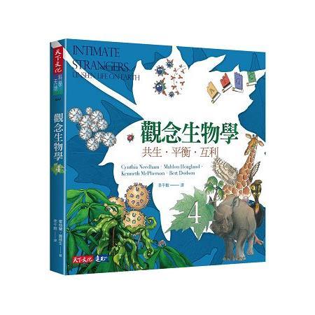 觀念生物學4(全新修訂版)