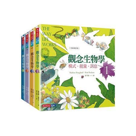 觀念生物學1-4套書(全新修訂版)