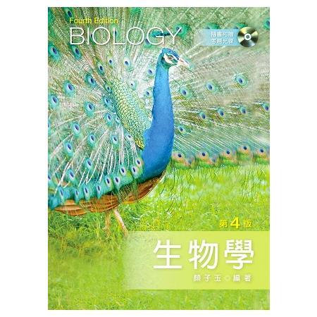 生物學(第四版)【附考題光碟】