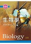 生物學(第三版)