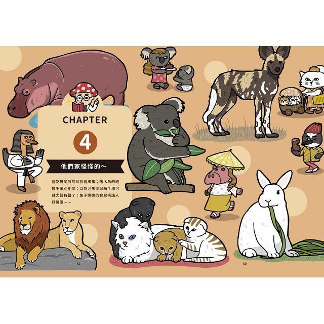 如果生物課都這麼ㄎㄧㄤ!【動物知識噴笑漫畫】豬狗貓激萌演出,笑到你滿地找頭