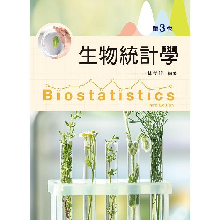 生物統計學(第三版)