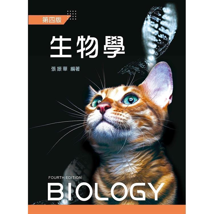 生物學(第四版)