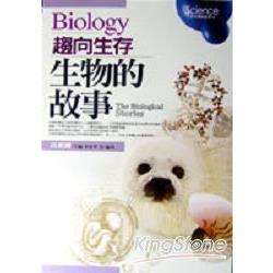 生物的故事Biology:趨向生存
