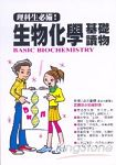 生物化學基礎讀物