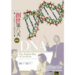 創世第八天--二十世紀分子生物學革命首部曲:DNA
