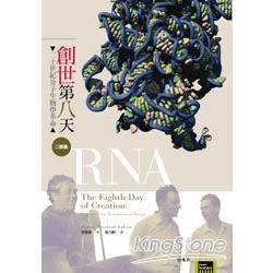 創世第八天--二十世紀分子生物學革命二部曲:RNA