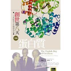 創世第八天--二十世紀分子生物學革命三部曲:蛋白質