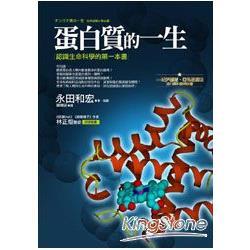 蛋白質的一生 : 認識生命科學的第一本書