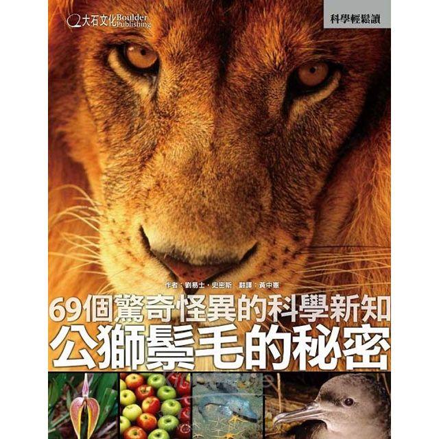 公獅鬃毛的祕密:69個驚奇怪異的科學新知