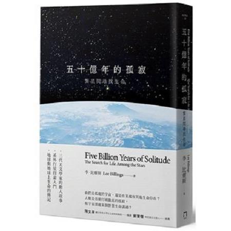 五十億年的孤寂 :  繁星間尋找生命 /