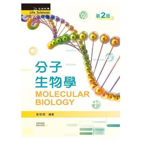 分子生物學(第二版)