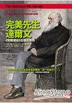完美先生達爾文:《物種源始》的漫長等待