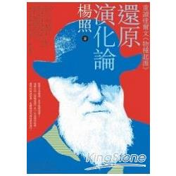 還原演化論:重讀達爾文《物種起源》