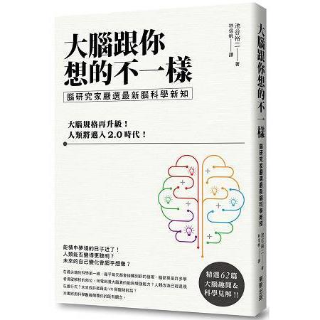 大腦跟你想的不一樣:腦研究家嚴選最新腦科學新知