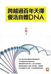 跨越過百年天擇 優活自體DNA