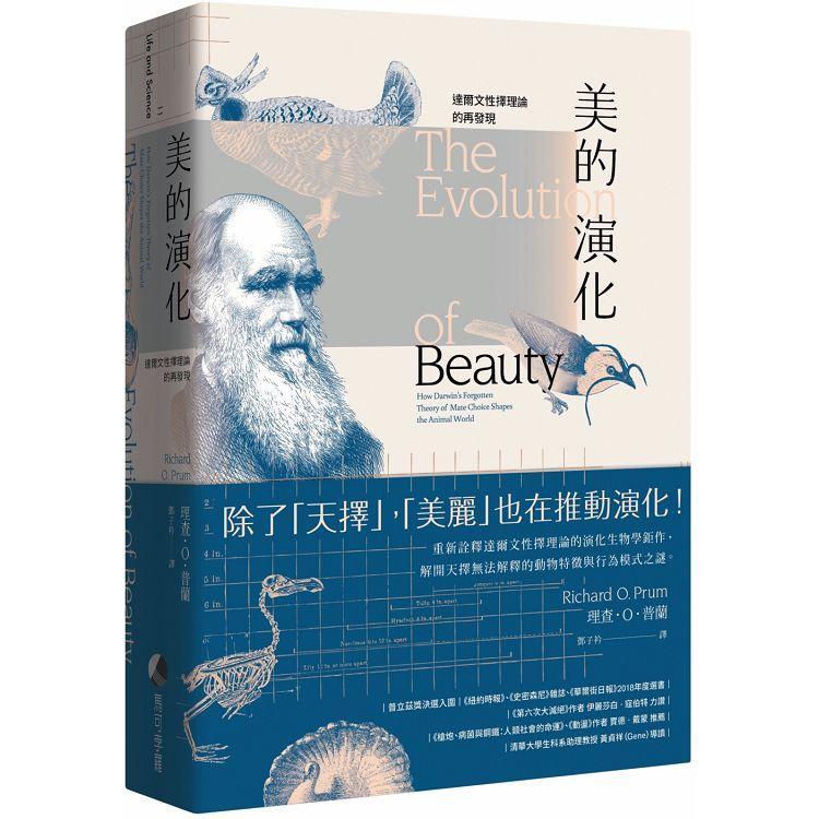 美的演化 : 達爾文性擇理論的再發現
