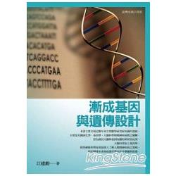 漸成基因與遺傳設計