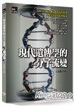 現代遺傳學的分子流變