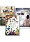 生命三部曲套書(認識DNA(全新增修版)+細胞種子(修訂版)+性不性,有關係)