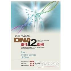 克里昂訊息:DNA靈性十二揭密