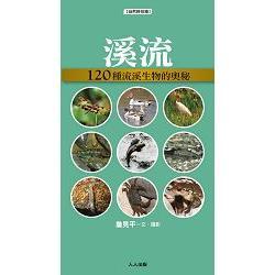 溪流:120種溪流生物的奧祕